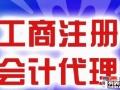 江北提供垫资 验资 办理各类许可证 一般纳税人申请