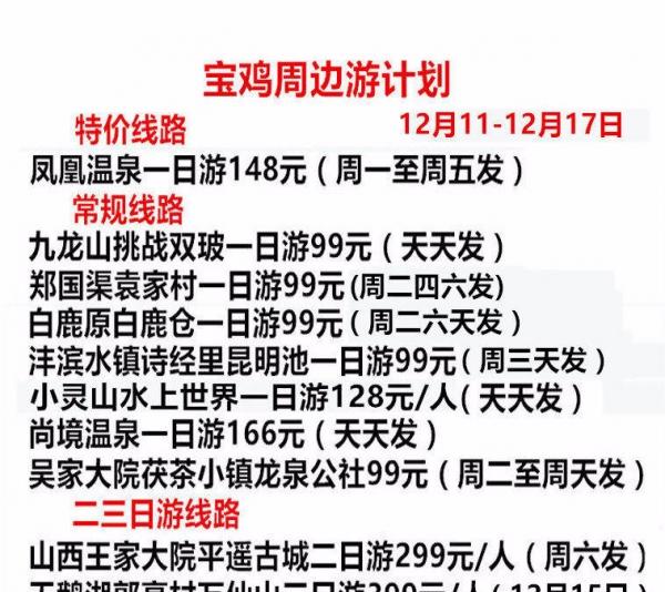 12.11-12.17宝鸡一日游周边游