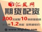 淄博期货正规配资国际盘1000元起-免配资-免代理-超低费用