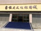 郑开恒大旅游城 3室 2厅 120平米 出售郑开恒大旅游城