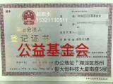 全程办理北京怀柔公益基金会