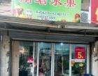 紫鹃新村水果店转让