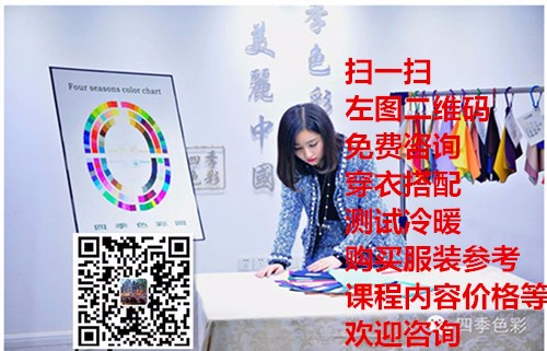 内蒙古自学色彩顾问效果 色彩顾问教材联系电话 教材学习内容