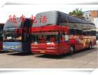 黄岛到金坛的客车15589842535汽车哪里有车票价多少?