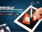 北京软件测试培训费多少钱,贵不贵