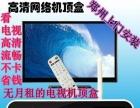 郑州上门安装网络机顶盒最低价
