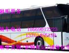 昆明到聊城汽车客车新时刻表 18669012223直达大巴查