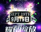 皇后酒吧2015.09.19耀丽绽放-中国.阳城