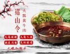济南餐饮加盟 火瓢黄牛肉火锅餐饮连锁加盟 一对一培训免费培训