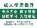 沧州乾坤函授站正在火热招生