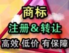 杭州专业律师代理商标注册,转让,专利申请转让 知识产权代理