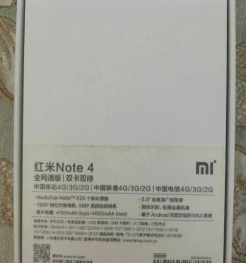 小米红米note4 64g高配金色