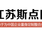 江苏斯点告诉你-南京全网营销具体指什么