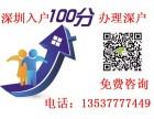 深圳快33岁了没有学历能办理积分入户吗