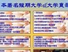 日本大学短期大学直入