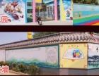 聊城美丽乡村 文化墙 3D墙绘 校园文化墙壁画