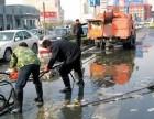 曲靖市政管道清洗,化粪池清理,抽隔油池,高压清洗管道等