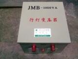 JMB-1000VA行灯变压器价格