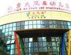 北京大风车双语幼儿园连锁加盟 长期有效
