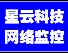 汉阳钟家村监控安装 电脑上门维修 网络维修