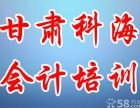 甘肃科海诚信办学20年 会计实操 2019会计初级职称培训