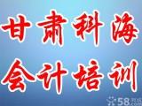 甘肃科海诚信办学20年 会计实操 会计初级职称培训