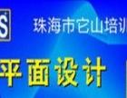 珠海前山上冲新香洲学平面广告设计来它山培训