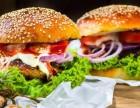 麦加美汉堡加盟好不好 加盟费用多少钱