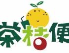 茶桔便奶茶 零基础创业全国连锁品牌