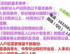 深圳福田2016积分入户应届毕业生接收调干入户社保
