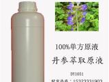 丹参原液正品DY1051 化妆品免费代理加盟一件代发KG装 美博