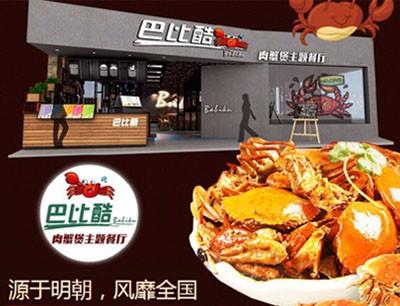 肉蟹煲加盟,5-10 可开店,1-2人可经营