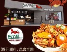 巴比酷肉蟹煲 巴比酷肉蟹煲加盟招商