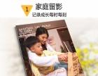 专业制作同学录/旅游纪念册/各类影集/生活纪念册