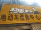 南宁市快速上门维修电动车,随叫随到10元