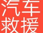 宜昌市区及周边汽车救援撘电送油换胎拖车电瓶送水脱困