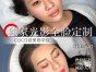 郑州专业的光影全脸定妆费用价格,在郑州学半永久光影定妆多少钱