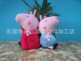 原单英国Peppa Pig粉红猪小妹乔治佩佩猪 爸爸妈妈猪毛绒玩