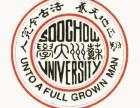2017年苏州大学自考招生简章