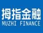 拇指金融加盟