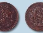四川铜币的价值及成交价格