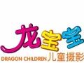 龙宝宝儿童摄影暑期钜惠火爆金城