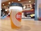 加盟上海85奶茶店怎么样 85奶茶店加盟费多少