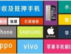海口高价回收手机苹果手机国产手机