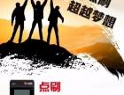 邯郸邯山马庄乡终于找到哪里可以POS机招商加盟呢