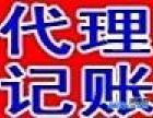 蓟门桥专业记账报税财务公司兼职会计代理记账报税