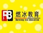 武汉燃冰教育CAD建筑工程施工图培训一对一随到随学