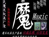 魔术玩具 魔术道具UFO2代 欧盟CE通关证书 悬浮UFO飞碟