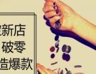 石家庄颜老师淘宝培训今天网店运营新班开课欢迎试听