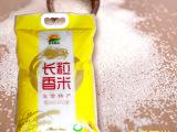 供应东北特产五常稻花香有机大米5公斤厂家招商加盟代理